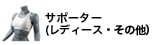 サポーター(レディース・その他)