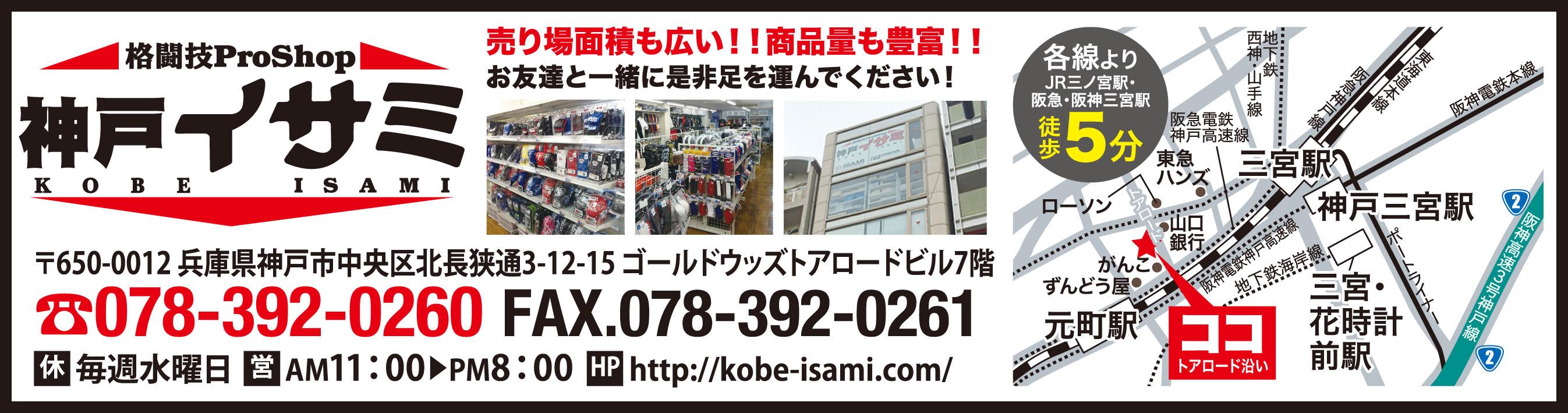 神戸イサミ