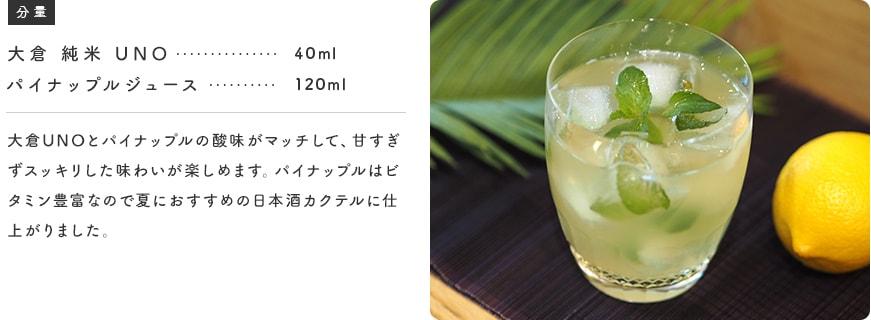 大倉UNOとパイナップルの酸味がマッチして、甘すぎずスッキリした味わいが楽しめます。パイナップルはビタミン豊富なので夏におすすめの日本酒カクテルに仕上がりました。