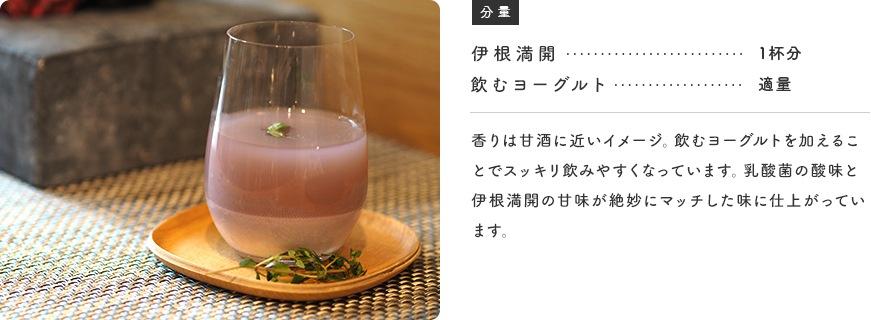 香りは甘酒に近いイメージ。飲むヨーグルトを加えることでスッキリ飲みやすくなっています。乳酸菌の酸味と伊根満開の甘味が絶妙にマッチした味に仕上がっています。