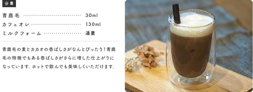 青鹿毛の麦とカカオの香ばしさがなんとぴったり!青鹿毛の特徴でもある香ばしさがさらに増した仕上がりになっています。ホットで飲んでも美味しくいただけます。