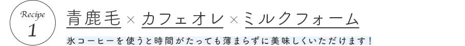 青鹿毛×カフェオレ×ミルクフォーム