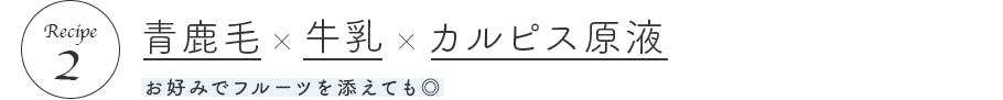 青鹿毛×牛乳×カルピス原液
