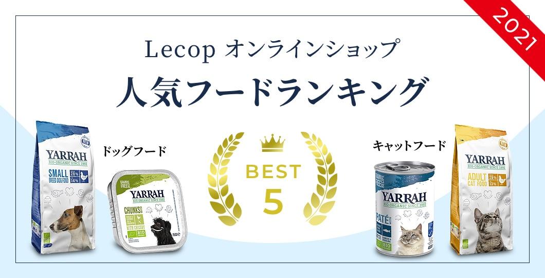 lecop オンラインショップ 人気フードランキング