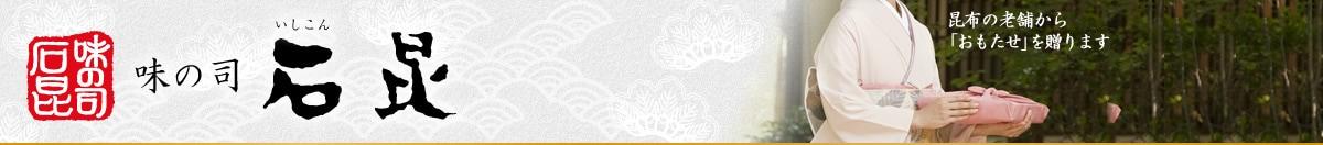 味の司 石昆 手羽と昆布の専門店
