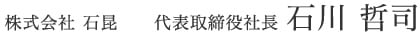 株式会社 石昆 代表取締役社長 石川 哲司