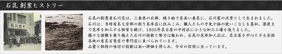 石昆 創業ヒストリー