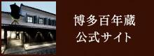 博多百年蔵 公式サイト