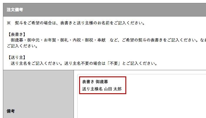2.「購入手続き 送付先入力」ページの「注文備考」に「表書き」「送り主様名」を記入
