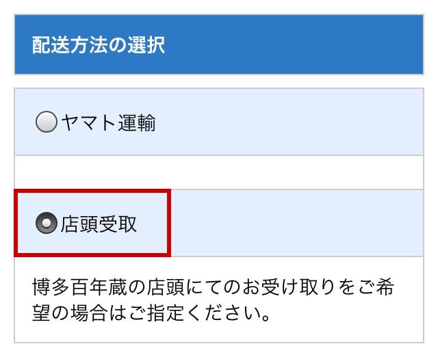 「購入手続き 決済・配送方法選択」ページの「配送方法の選択」で「店頭受取」を選択