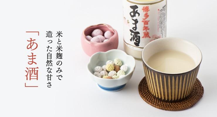 米と米麹のみで造った自然な甘さ「あま酒」