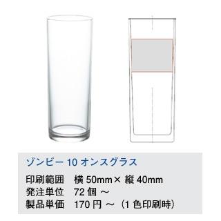 ゾンビー10オンスグラス