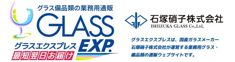 GXP グラスエクスプレス