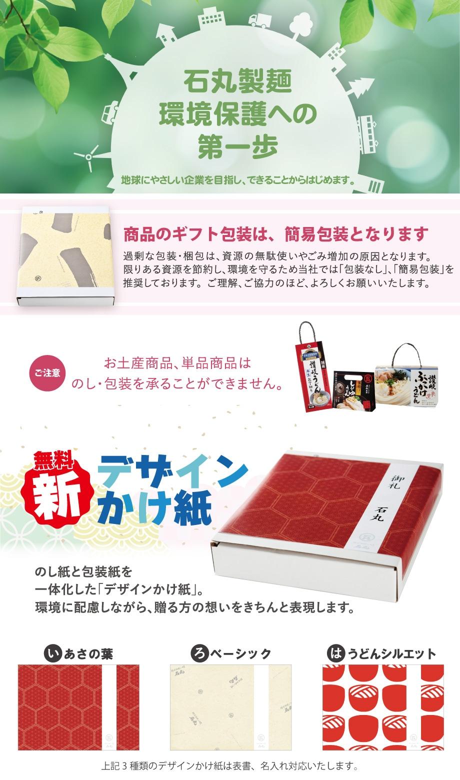 石丸製麺、環境保護への第一歩・デザインかけ紙