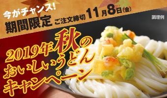 石丸製麺秋のキャンペーン