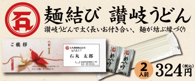 麺結びLP