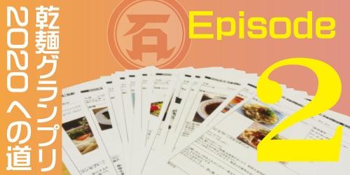 乾麺グランプリ2