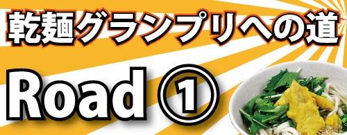 乾麺グランプリ1