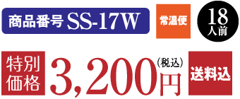 SS-17W