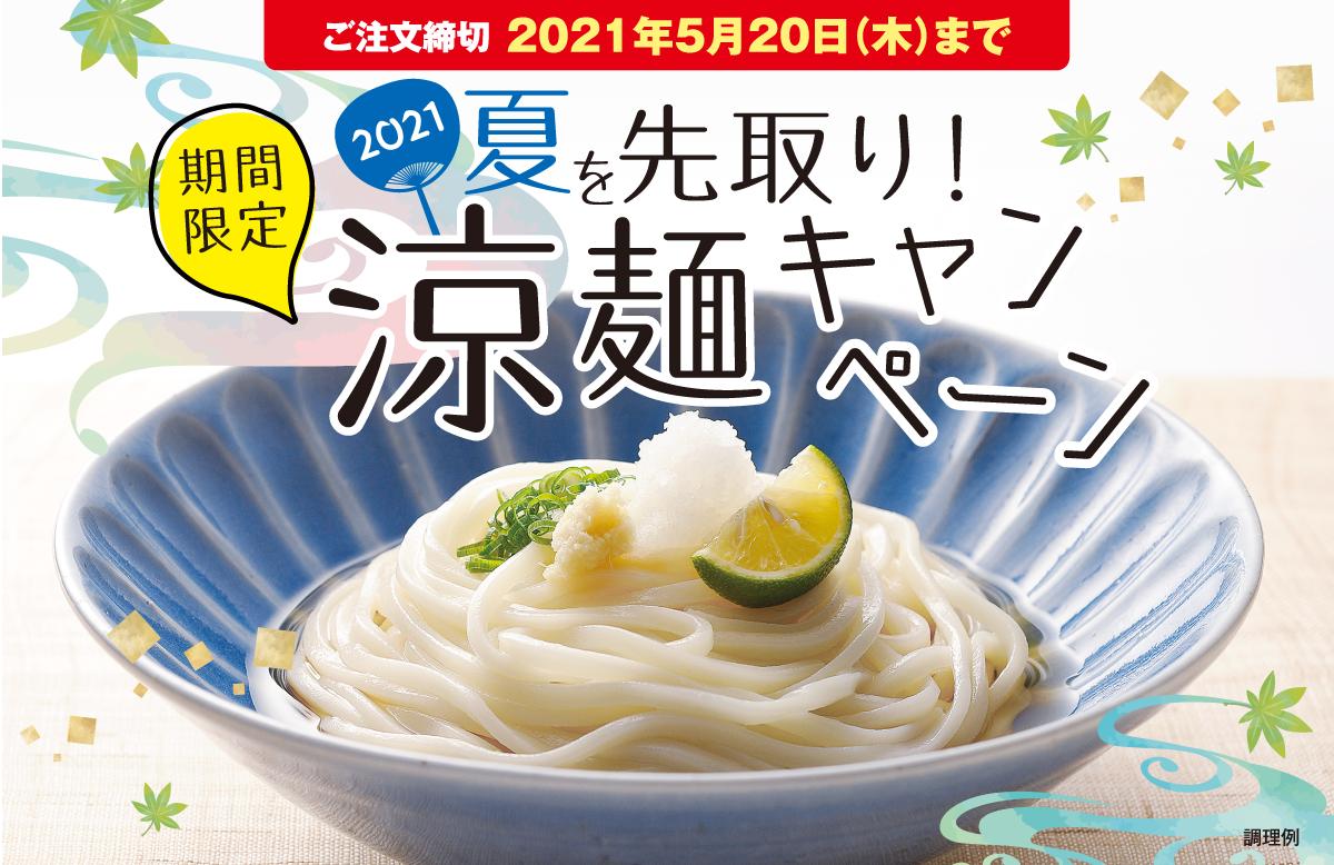 2021年 夏を先取り涼麺キャンペーン