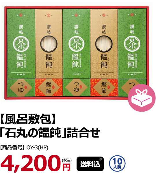 石丸の饂飩4200円