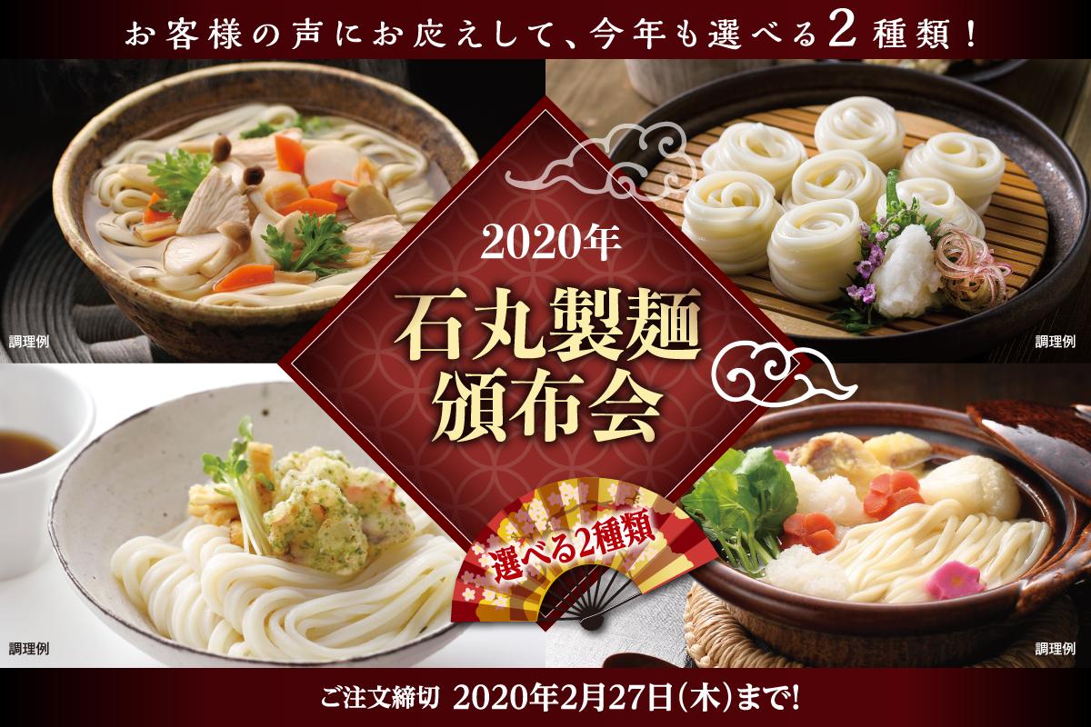 2019年石丸製麺頒布会