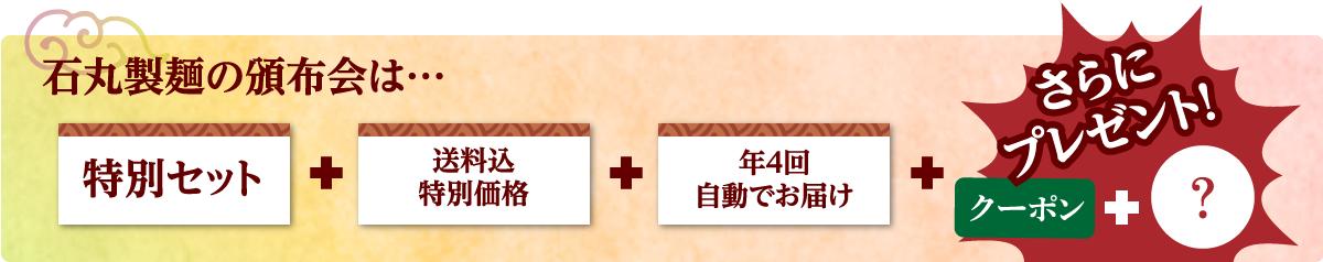 石丸製麺の頒布会は…