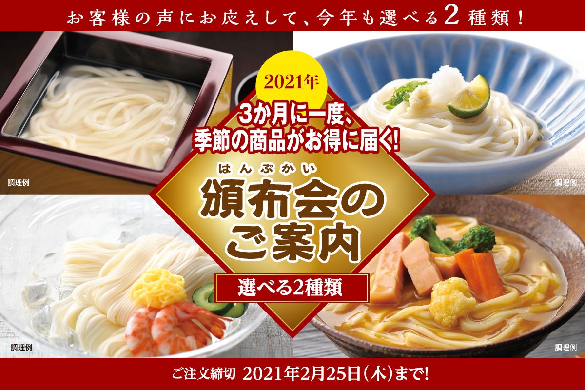 2021年石丸製麺頒布会