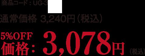3078円