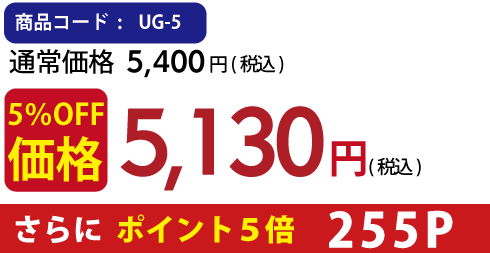 5130円