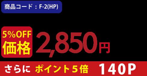 2850円