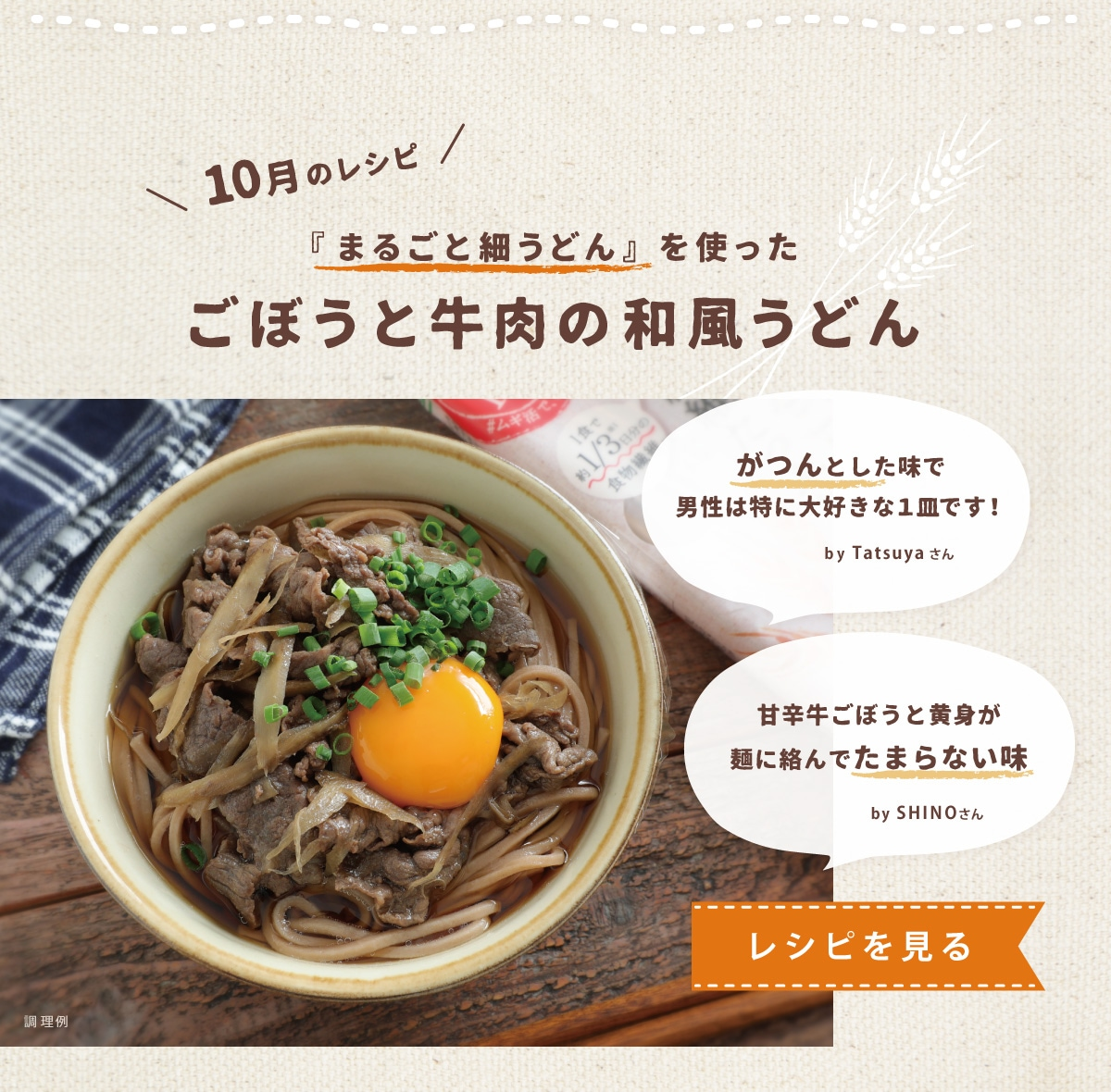 ごぼうと牛肉の和風レシピ