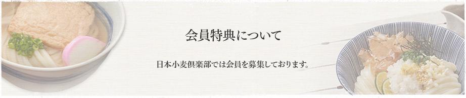 会員特典について 日本小麦倶楽部では会員を募集しております。
