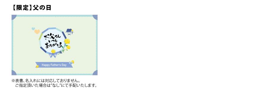 デザインかけ紙新_限定デザイン