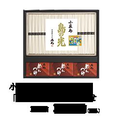 小豆島手延素麺「島の光」・つゆ詰合せ SHR-35A