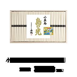 小豆島手延素麺「島の光」