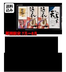讃岐天ぷら・讃岐うどんセット