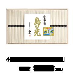 小豆島手延素麺「島の光」 SHR-50