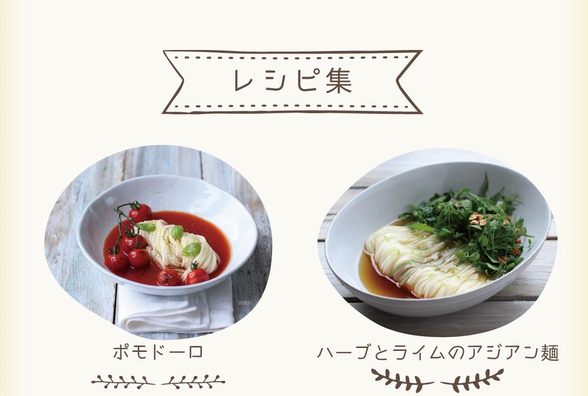 レシピ集、ポモドーロ、ハーブとライムのアジアン麺