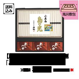 【風呂敷包】小豆島手延素麺「島の光」・つゆ詰合せ