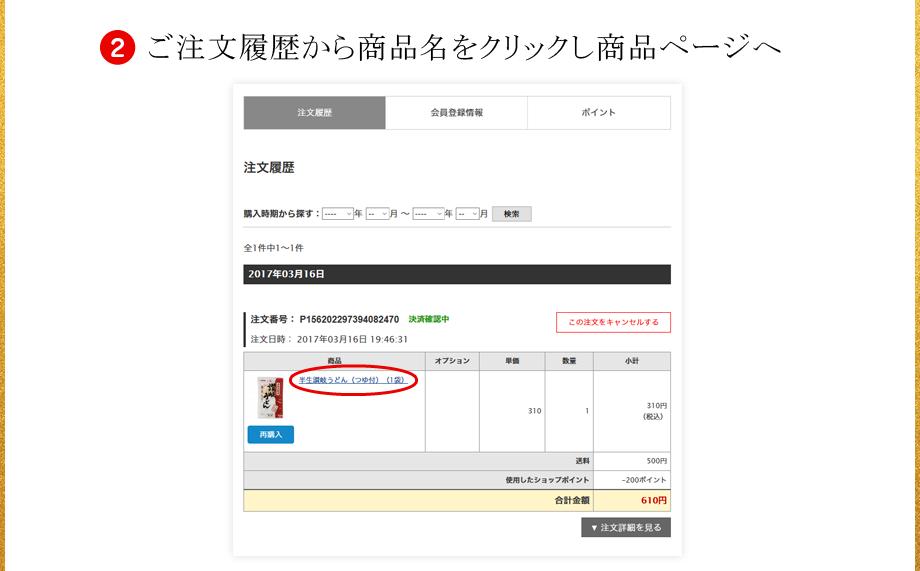 ご注文履歴から商品名をクリックし商品ページへ