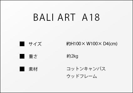 バリアートa18のサイズ詳細