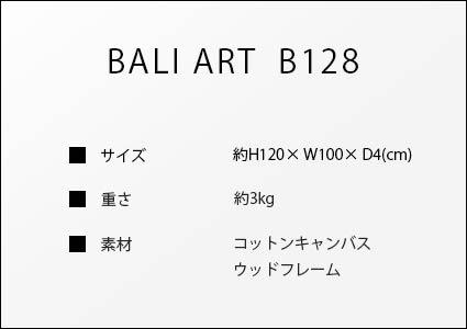 バリアートb128のサイズ詳細