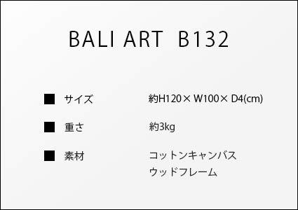 バリアートb132のサイズ詳細