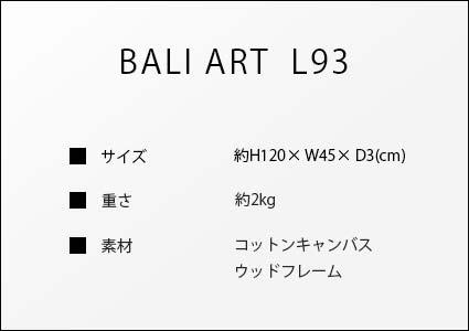バリアートl93のサイズ詳細