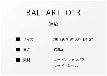 バリアートo13のサイズ詳細