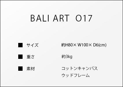バリアートo17のサイズ詳細