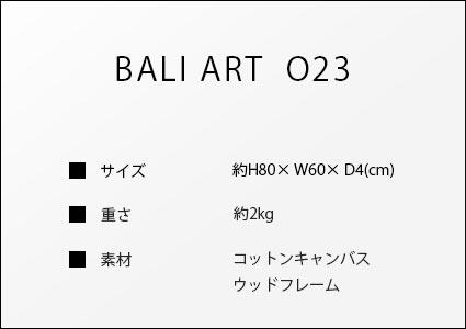 バリアートo23のサイズ詳細