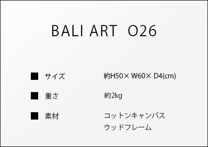 バリアートo26のサイズ詳細