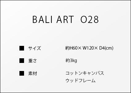 バリアートo28のサイズ詳細